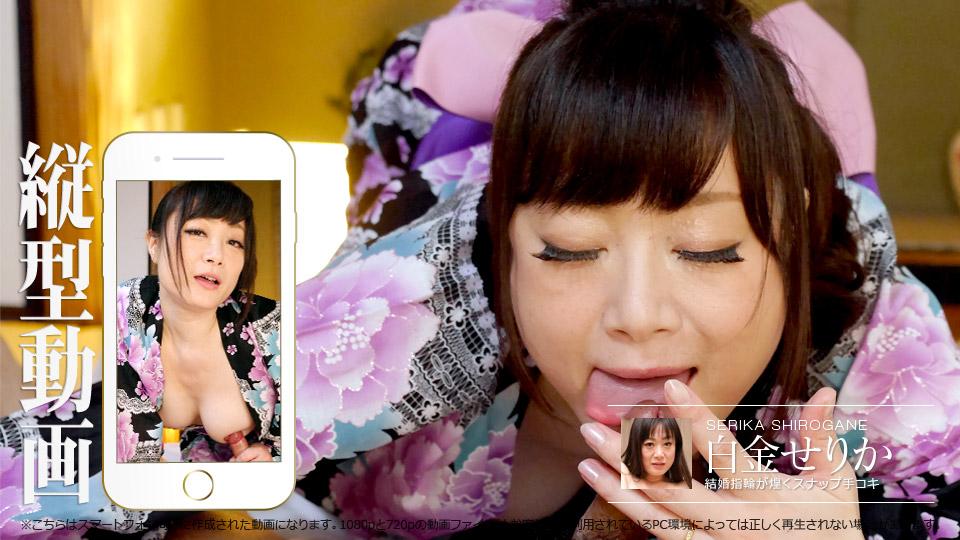 Married Woman, Serika Shirogane, 白金せりか M | Daily Girls @ Female Update